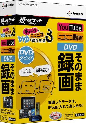 チューブとニコニコ、DVDも録り放題3
