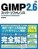 GIMP 2.6 スーパーリファレンス for Windows&Macintosh