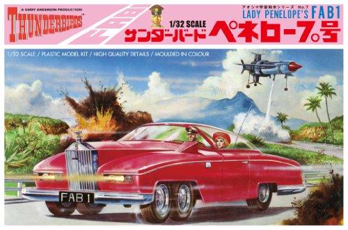 1/32 サンダーバードシリーズ No.7 ぺネロープ号