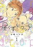 星くずドロップ(1) (ARIAコミックス)[Kindle版]