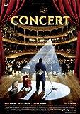 オーケストラ! スペシャル・エディション(2枚組)  北野義則ヨーロッパ映画ソムリエのベスト2010第8位