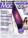 Mac People (マックピープル) 2010年 10月号 [雑誌]