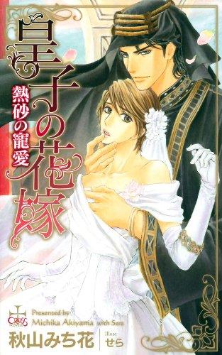 皇子の花嫁-熱砂の寵愛- (クロスノベルス)