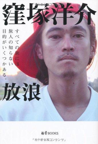 放浪 (旅学BOOKS) -