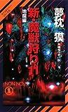 新・魔獣狩り 11 地龍編 (ノン・ノベル 850 サイコダイバー・シリーズ 23)