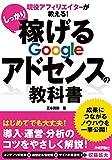 現役アフィリエイターが教える!  しっかり稼げる Googleアドセンスの教科書