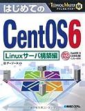 はじめてのCentOS6 Linuxサーバ構築編 (TECHNICAL MASTER)