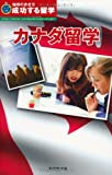 D 成功する留学 カナダ留学