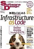 Software Design (ソフトウェア デザイン) 2014年 11月号 [雑誌]