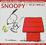 SNOOPY〈1〉行くよ!今行くよ! (Sunday Special Peanuts Series)