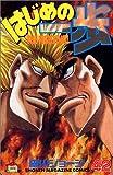 はじめの一歩(42) (講談社コミックス―Shonen magazine comics (2532巻))