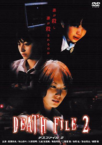 DEATH FILE2 [DVD]