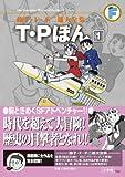 T・Pぼん ①