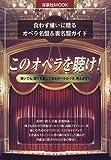 このオペラを聴け!―食わず嫌いに贈るオペラ名盤&裏名盤ガイド (洋泉社MOOK)