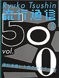 Ryuko Tsushin (流行通信) 2005年 02月号