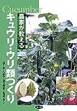 農家が教えるキュウリ・ウリ類つくり―ゴーヤ・ヘチマ・ユウガオ・ヒョウタン