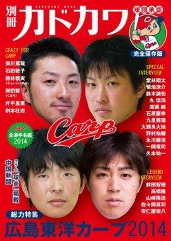 別冊カドカワ 総力特集 広島東洋カープ 2014 (ムック)