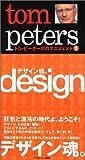 トム・ピーターズのマニフェスト(1) デザイン魂 (トム・ピーターズのマニフェスト 1)