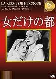 女だけの都 [DVD] 北野義則ヨーロッパ映画ソムリエ・1937年から1940年までのベスト10