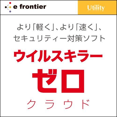 ウイルスキラーゼロ クラウド 1台用 更新料0円 ダウンロード版 [ダウンロード]