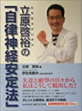 立原啓裕の「自律神経安定法」(Kokoro books)