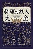 料理の鉄人大全 [単行本] / 番組スタッフ (編集); フジテレビ出版 (刊)