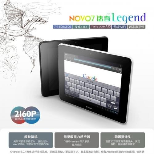 Ainol NOVO7 Legend Android4.0 ブラック  [並行輸入品]