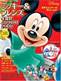 ミッキー&フレンズ年賀状CD-ROM2009 (CDROM付)(インプレスムック エムディエヌ・ムック) (インプレスムック エムディエヌ・ムック)