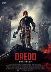 ジャッジ・ドレッド -DREDD 3D-