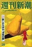 週刊新潮 2014年 10/16号 [雑誌]