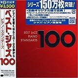 ベスト・ジャズ100 ピアノ・スタンダーズ