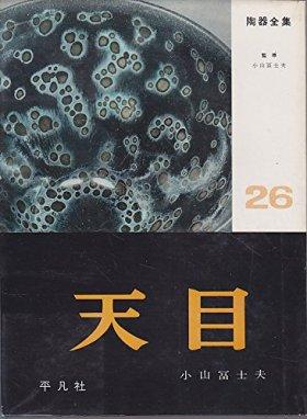 陶器全集〈第26巻〉天目 (1962年)