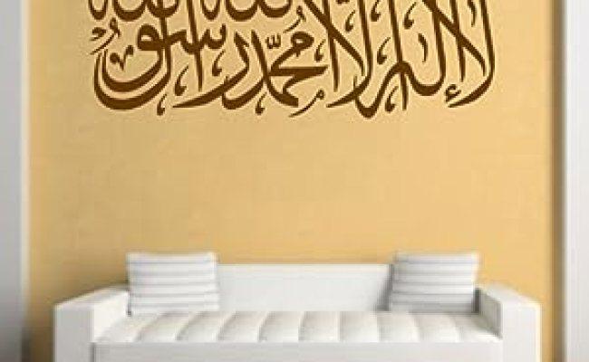 Shahadah Kalima Block Calligraphy Arabic Islamic Muslim