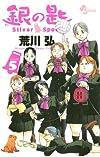 銀の匙(5) (少年サンデーコミックス)