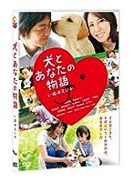 犬とあなたの物語 いぬのえいが 通常版 [DVD]