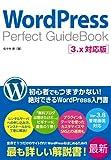 WordPress Perfect GuideBook 3.x対応版
