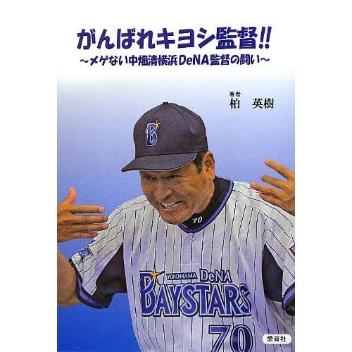 がんばれキヨシ監督!!―メゲない中畑清横浜DeNA監督の闘いをAmazonでチェック!