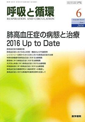 呼吸と循環 2016年 6月号 特集 肺高血圧症の病態と治療 2016 Up to Date