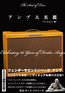 アンプ大名鑑 [Fender編] (SPACE SHOWER BOOKs)