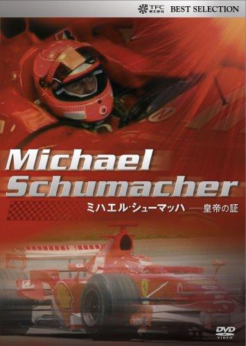 ミハエル・シューマッハ -皇帝の証 [DVD]