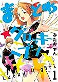 まとめ★グロッキーヘブン(1) (ARIAコミックス)[Kindle版]