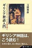ギリシア神話入門―プロメテウスとオイディプスの謎を解く (角川選書)