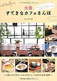 大阪すてきなカフェさんぽ