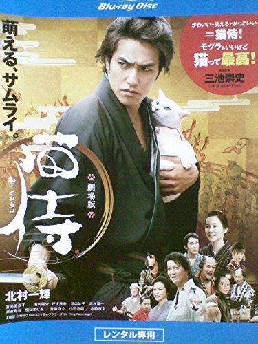 劇場版 「猫侍」(ブルーレイディスク)レンタル専用版