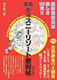東京ディズニーリゾート便利帖