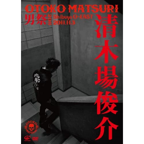 男祭 2011 [DVD]をAmazonでチェック