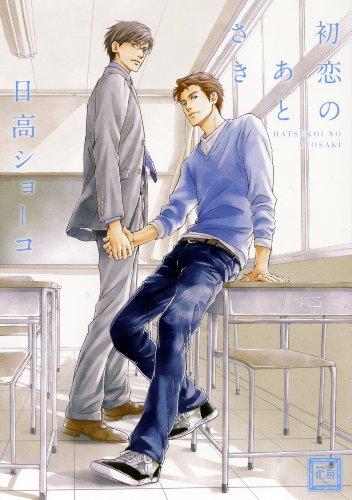 初恋のあとさき (花音コミックス)