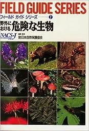 野外における危険な生物 (フィールドガイドシリーズ)