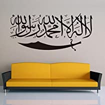 Islamic Wall Stickers -laillaha illallah