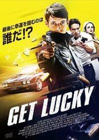 ゲット・ラッキー -GET LUCKY-